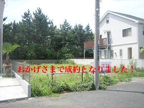 ※成約となりました!平塚市虹が浜|JR東海道線「平塚」駅|土地
