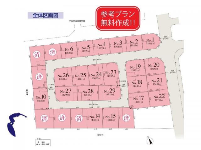 平塚|売地|1930万円~『シーサイドニュータウン』
