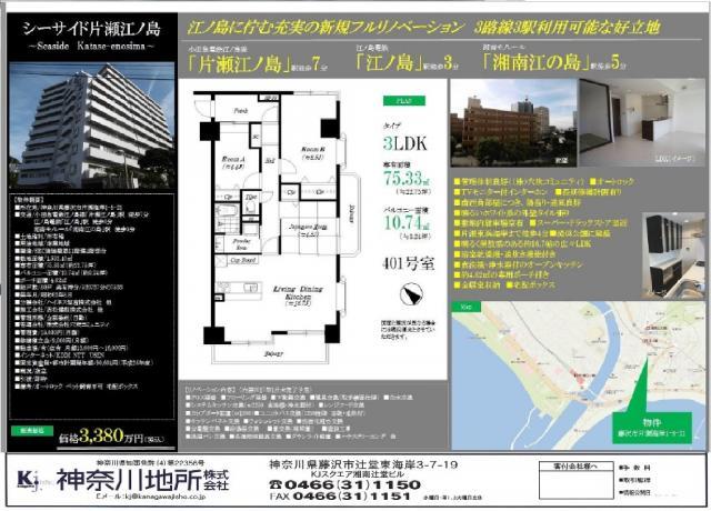 シーサイド片瀬江ノ島3380万円