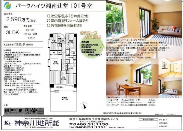 パークハイツ湘南辻堂101号室