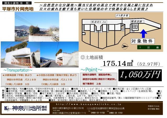 自然豊かな開発分譲地平塚市片岡売地52.97坪1050万♪