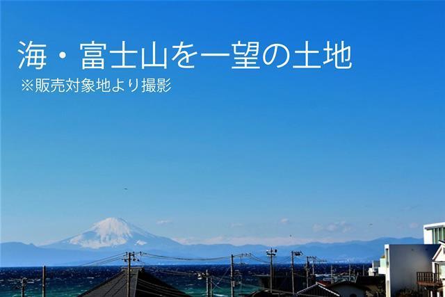 【横須賀市秋谷】|売地:3280万円|湘南の海を高台から望む土地