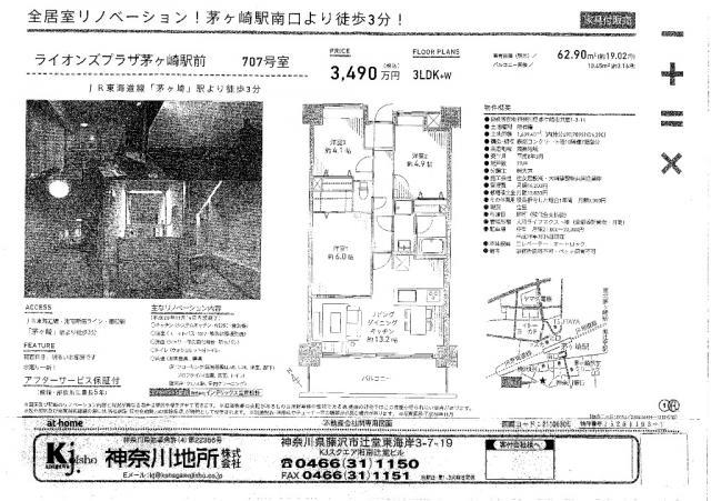 ライオンズプラザ茅ヶ崎駅前707号室