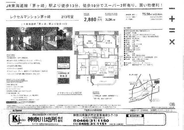 レクセルマンション茅ヶ崎2880万円