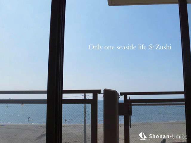 【逗子市新宿】|マンション:3580万円|砂浜がお庭!的な。