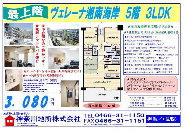 おかげさまでご成約となりました☆ヴェレーナ湘南海岸5階(最上階)3LDK西向き♪♪