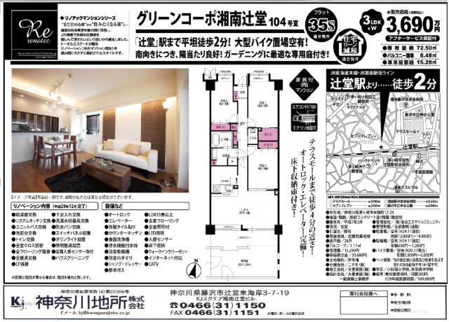 グリーンコーポ湘南辻堂3690万円