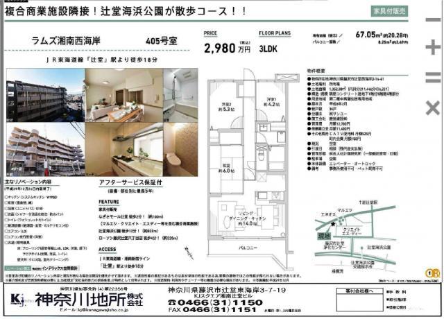 ラムズ湘南西海岸2980万円