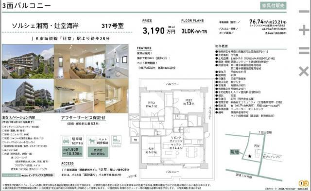ソルシェ湘南・辻堂海岸3090万円