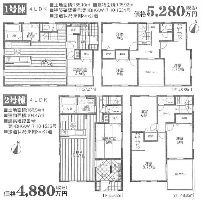 西鎌倉駅徒歩8分!新築分譲住宅2棟4880万円より♪