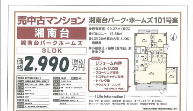 湘南台パークホームズ2990万円