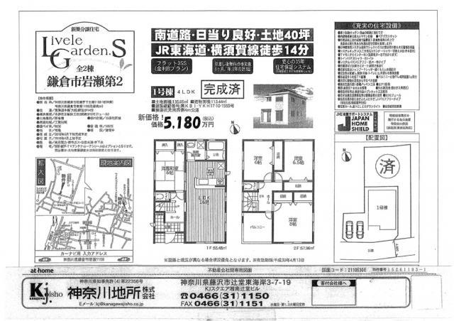 鎌倉市岩瀬新築5180万円