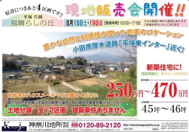 平塚市片岡眺望良し自然豊かな開発分譲地全12区画☆お陰様で完売致しました!