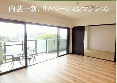 【おかげさまでご成約となりました】茅ヶ崎市本宿町マンション5階住戸で陽当り・眺望良好3LDK♪内装一新リノベーション