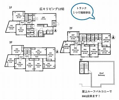 辻堂駅徒歩3分!とってもオシャレな外観のシェアハウス51,000円~