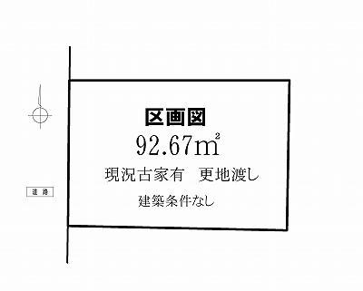 茅ヶ崎市白浜町売地☆茅ヶ崎海側エリア☆建築条件なし92.67㎡2,280万円