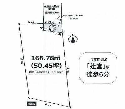おかげさまでご成約となりました!!辻堂駅より徒歩6分建築条件なし土地約50坪