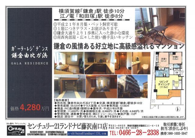 鎌倉由比ガ浜の築浅マンション4280万円!!