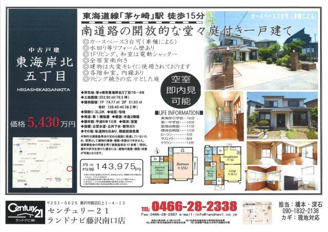 ◆東海岸北5丁目、土地76.5坪の中古戸建