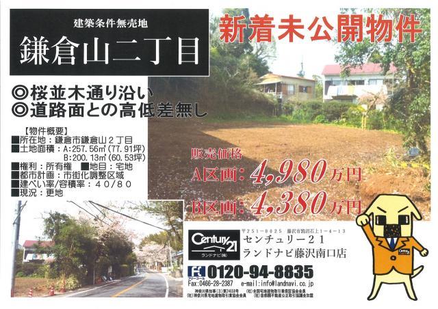 未公開!鎌倉山条件なし土地