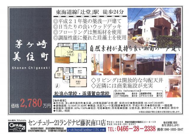 自然素材の一戸建て【辻堂駅最寄り】2780万円!!