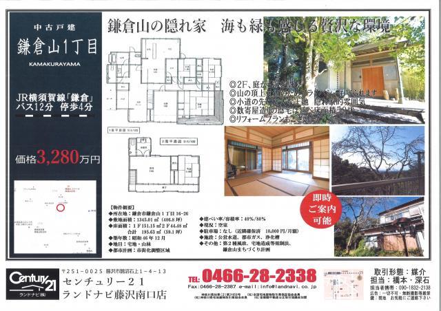 未公開!鎌倉山の隠れ家