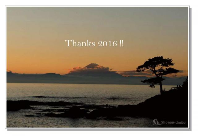 Thanks2016(28.12.27)
