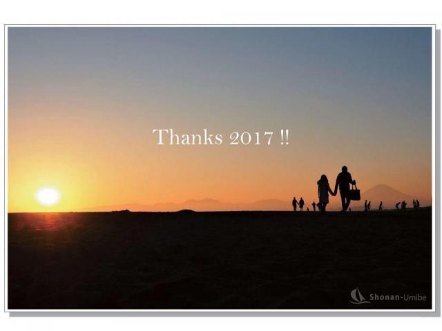 年末のご挨拶(29.12.28)