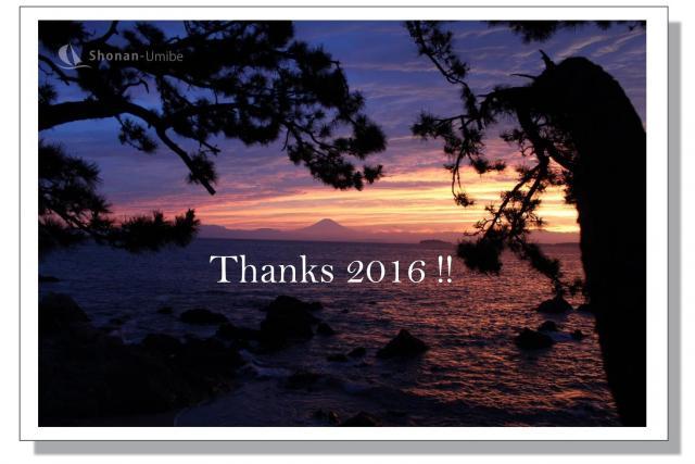 年末のご挨拶(28.12.27)