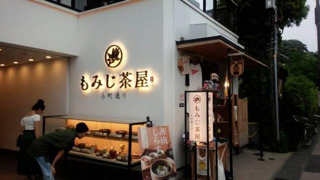 鎌倉のニューカマー(29.4.20)