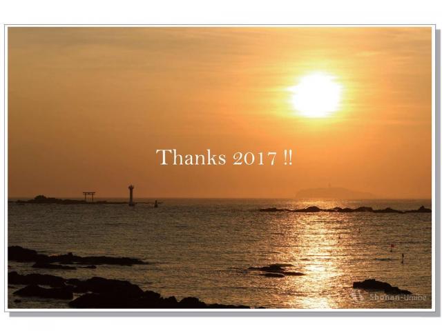 2017年ありがとうございました!!(29.12.28)