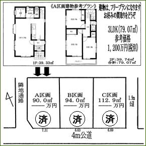 茅ヶ崎市香川|JR相模線「香川」駅|土地