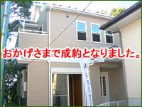 藤沢市西富|JR東海道線「藤沢」駅|新築一戸建て